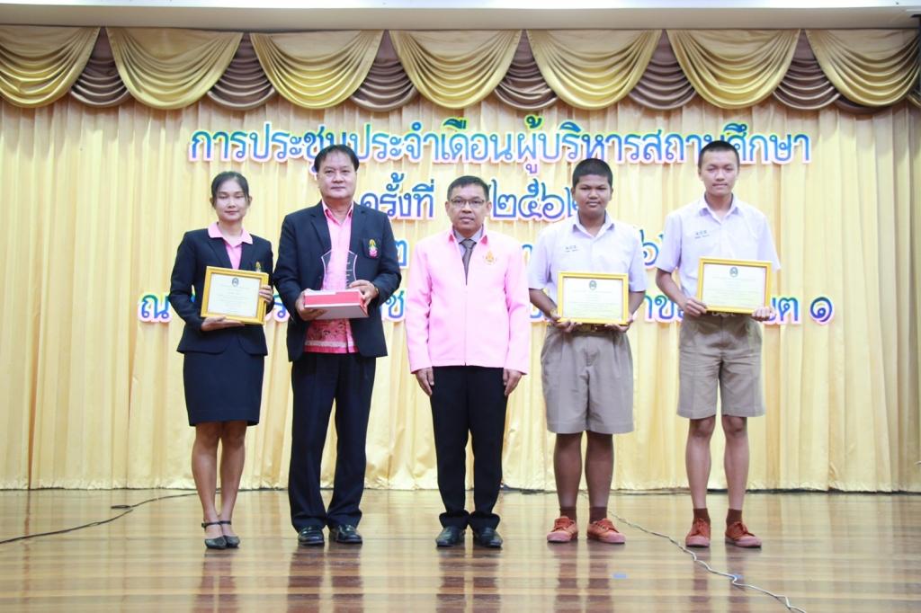 การประชุมผู้บริหารการศึกษา ผู้อำนวยสถานศึกษา ผู้อำนวยการกลุ่ม ผู้อำนวยการหน่วย ศึกษานิเทศก์ และบุคลากรทางการศึกษา สพป.อุบลราชธานี เขต 1 ครั้งที่ 3/2562