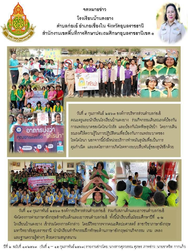 โรงเรียนบ้านดงยางเดินรณรงค์ป้องกันการแพร่ระบาดของโคโรนาไวรัส