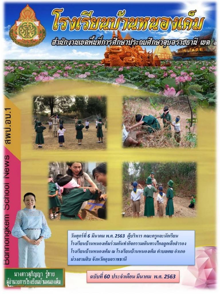 โรงเรียนบ้านหนองเค็มจัดกิจกรรมเดินทางไกลลูกเสือสำรอง