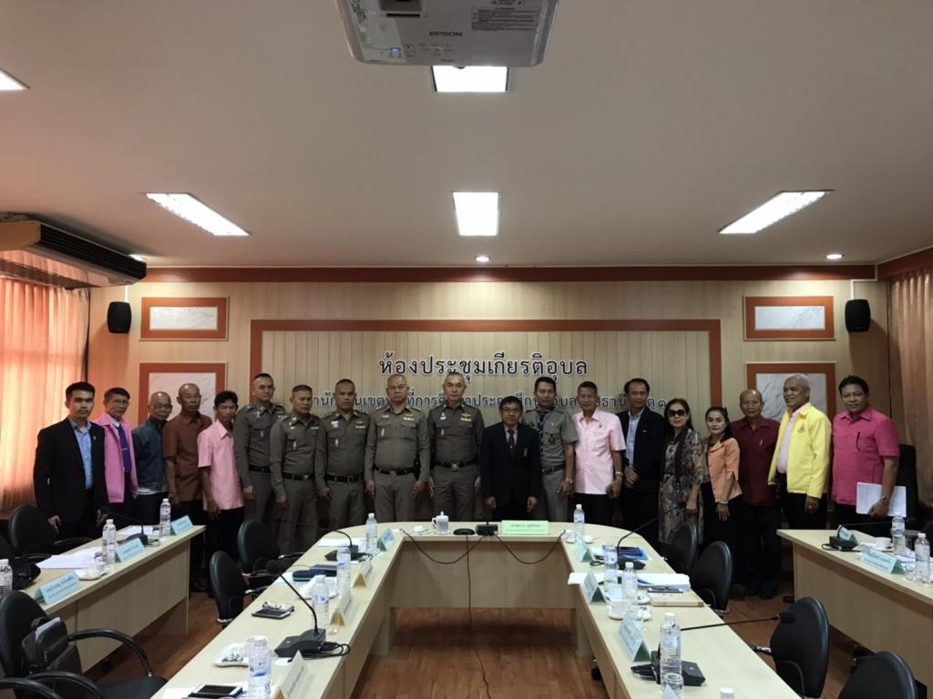 สพป.อุบลราชธานี เขต 1 ประชุมเตรียมการตรวจราชการ รัฐมนตรีช่วยว่าการกระทรวงศึกษาธิการ