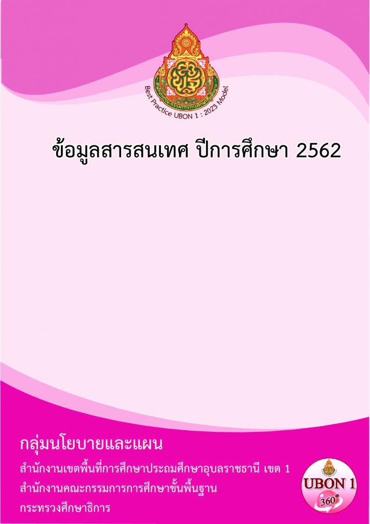 ข้อมูลสารสนเทศ ปีการศึกษา 2562