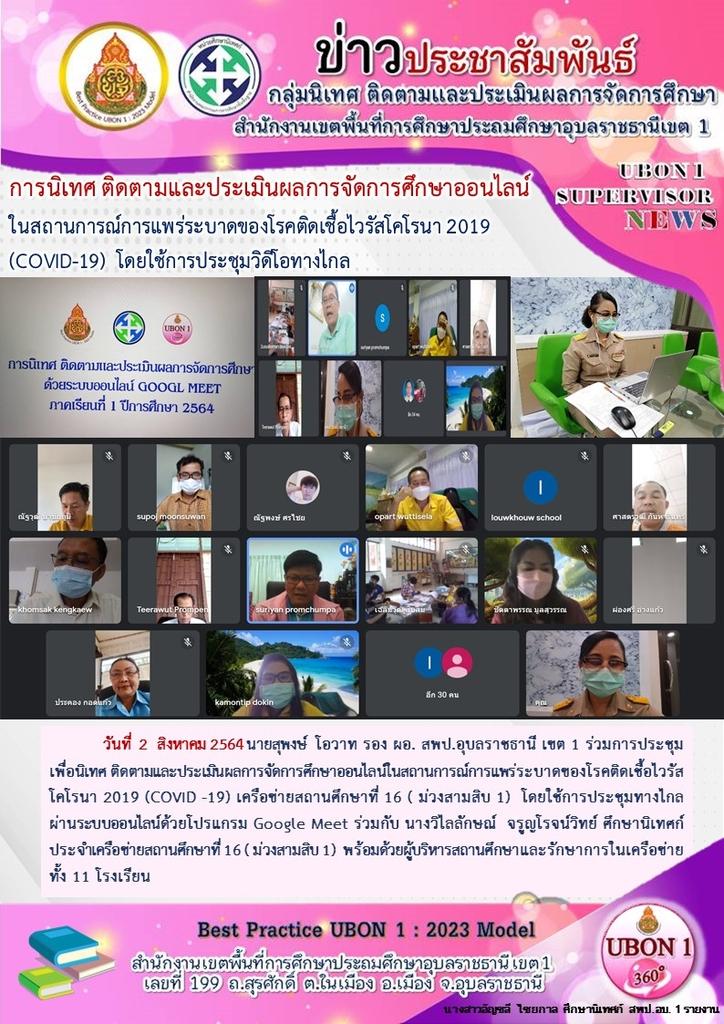 การนิเทศ ติดตามและประเมินผลการจัดการศึกษาออนไลน์ เครือข่ายสถานศึกษาที่ 16  ( ม่วงสามสิบ 1 )