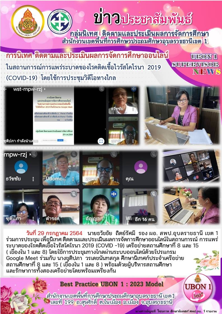 การนิเทศ ติดตามและประเมินผลการจัดการศึกษาออนไลน์ เครือข่ายสถานศึกษาที่ 8 และ 15 ( เขื่องใน 1 และ 8  )
