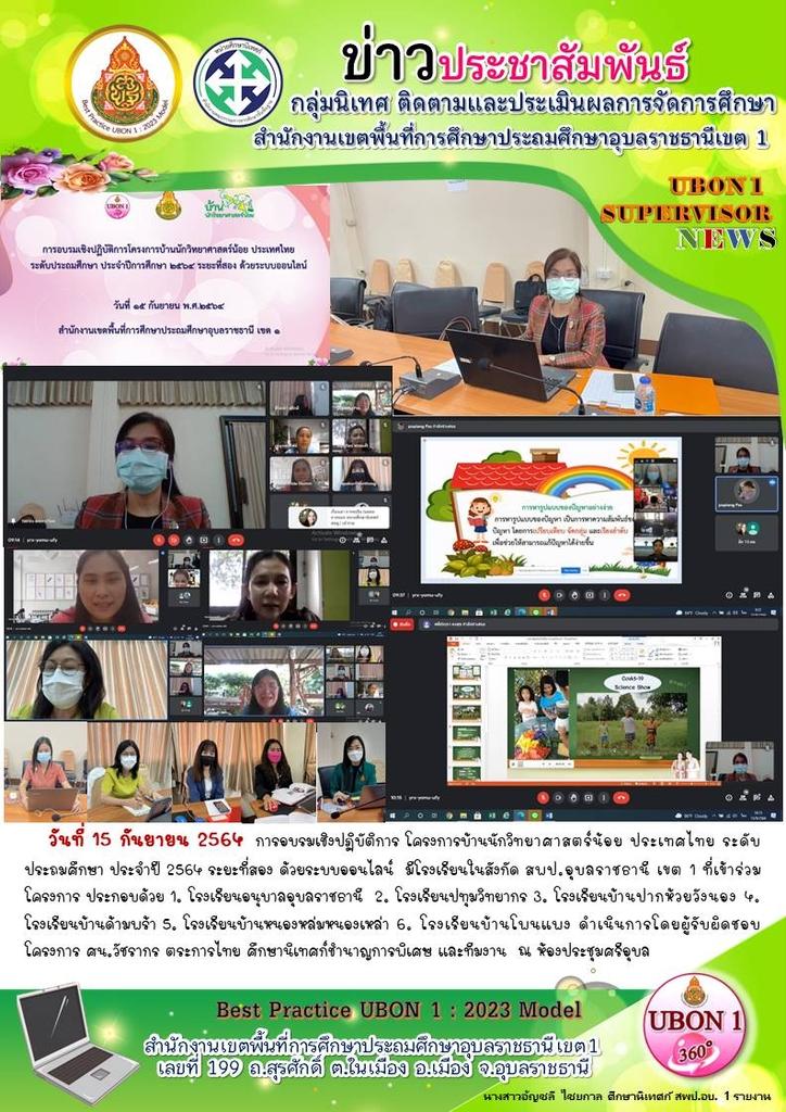 การอบรมเชิงปฏิบัติการโครงการบ้านนักวิทยาศาสตร์น้อยประเทศไทย ระดับประถมศึกษา