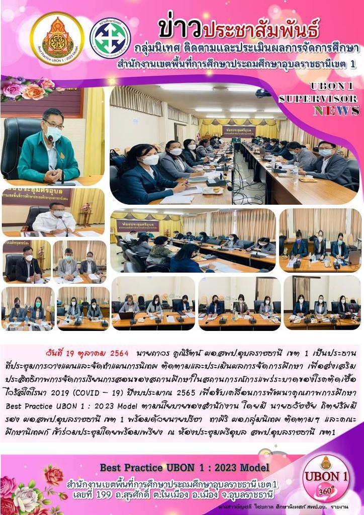 การประชุมกลุ่มนิเทศ ติดตามและประเมินผลการจัดการศึกษา
