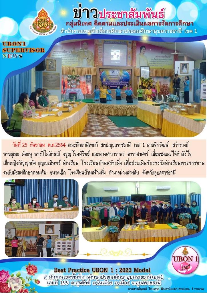 การประเมินนักเรียนเพื่อรับรางวัลพระราชทาน โรงเรียนบ้านสร้างมิ่ง