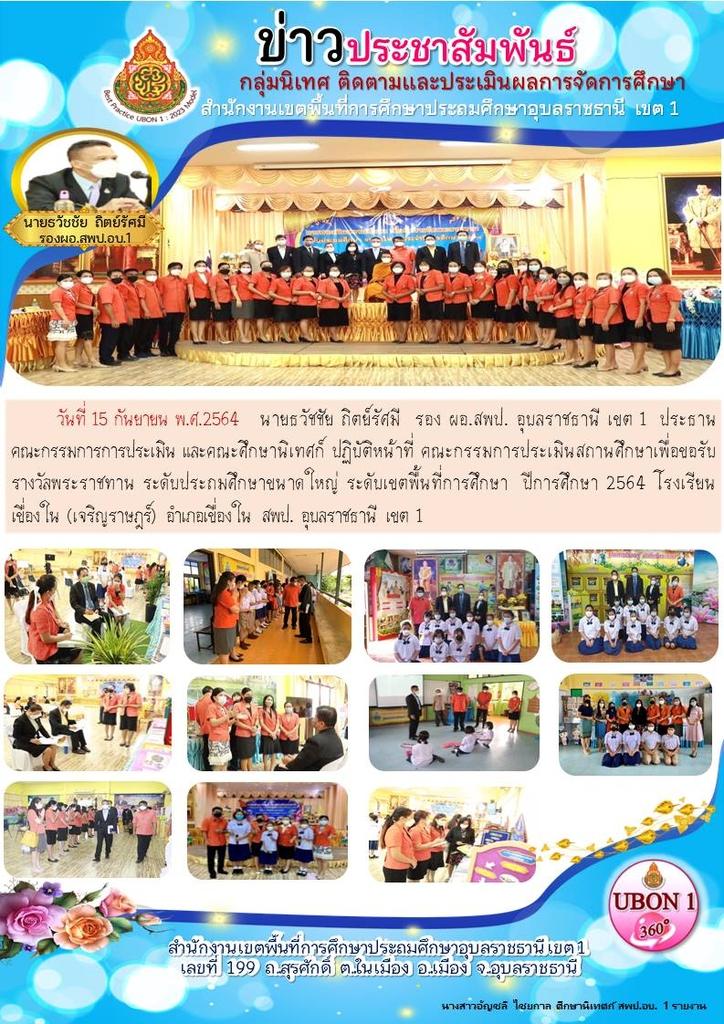การประเมินสถานศึกษาเพื่อขอรับรางวัลพระราชทาน ระดับประถมศึกษาขนาดใหญ่ ปีการศึกษา 2564 โรงเรียนเขื่องใน (เจริญราษฎร์)