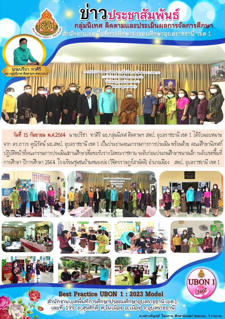 การประเมินสถานศึกษาเพื่อขอรับรางวัลพระราชทาน ระดับก่อนประถมศึกษาขนาดเล็ก ปีการศึกษา 2564 โรงเรียนชุมชนบ้านหนองบ่อ