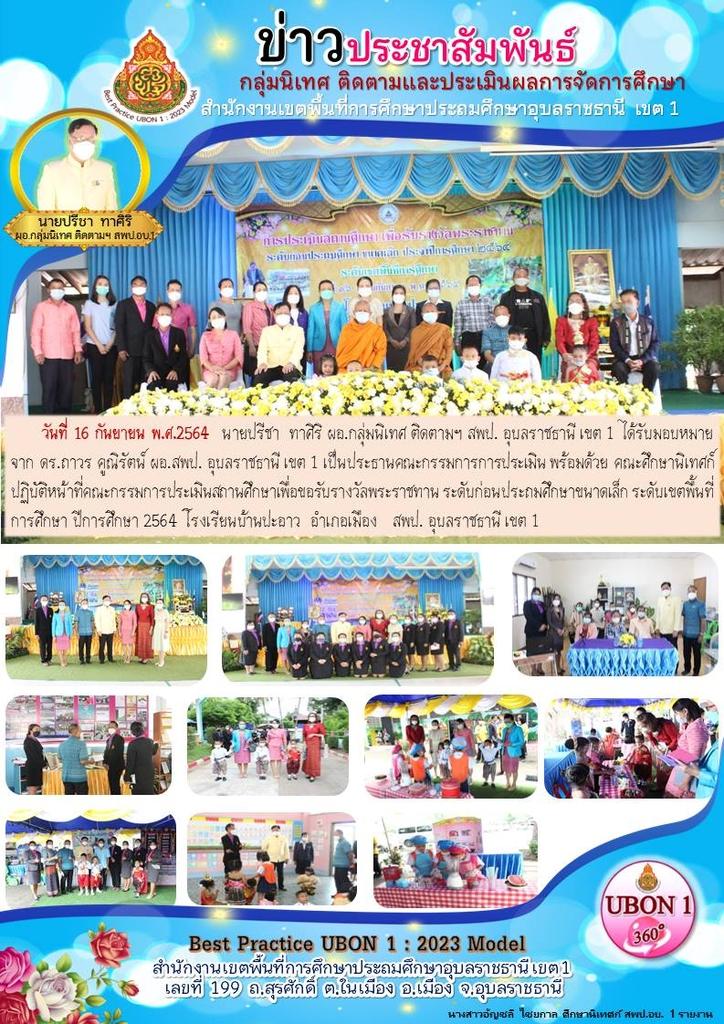 การประเมินสถานศึกษาเพื่อขอรับรางวัลพระราชทาน ระดับก่อนประถมศึกษาขนาดเล็ก โรงเรียนบ้านปะอาว