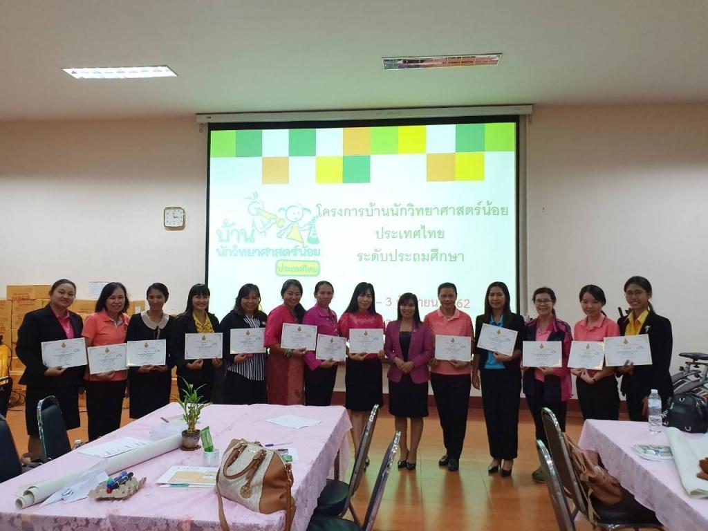 การอบรมเชิงปฏิบัติการ โครงการบ้านวิทยาศาสตร์น้อย ประเทศไทย ระดับประถมศึกษา