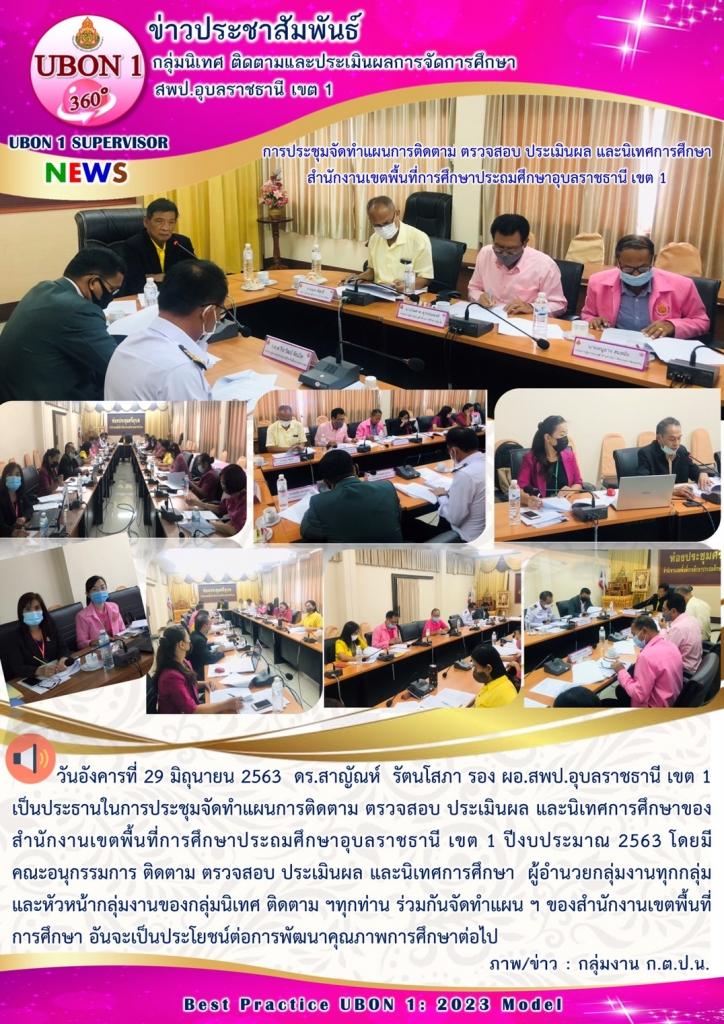 การประชุมจัดทำแผนการติดตาม ตรวจสอบ ประเมินผล และนิเทศการศึกษาของสำนักงานเขตพื้นที่การศึกษาประถมศึกษาอุบลราชธานี เขต 1 ปีงบประมาณ 2563