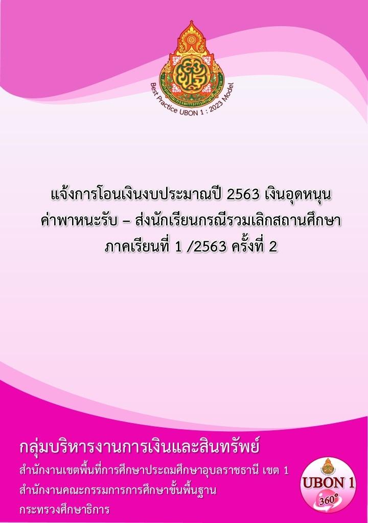 แจ้งการโอนเงินงบประมาณปี 2563 เงินอุดหนุน ค่าพาหนะรับ – ส่งนักเรียนกรณีรวมเลิกสถานศึกษา ภาคเรียนที่ 1 /2563 ครั้งที่ 2