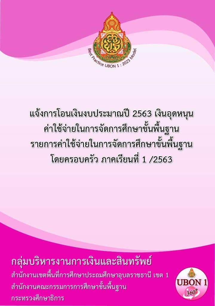 แจ้งการโอนเงินงบประมาณปี 2563 เงินอุดหนุน ค่าใช้จ่ายในการจัดการศึกษาขั้นพื้นฐาน รายการค่าใช้จ่ายในการจัดการศึกษาขั้นพื้นฐานโดยครอบครัว ภาคเรียนที่ 1 /2563