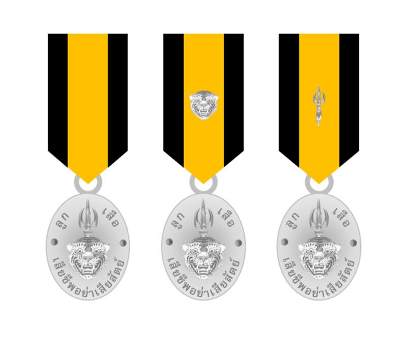 การขอพระราชทานเครื่องราชอิสริยาภรณ์อันเป็นสิริยิ่งรามกีรติ ลูกเสือสดุดีชั้นพิเศษ   และเหรียญลูกเสือสดุดี ประจำปี 2562