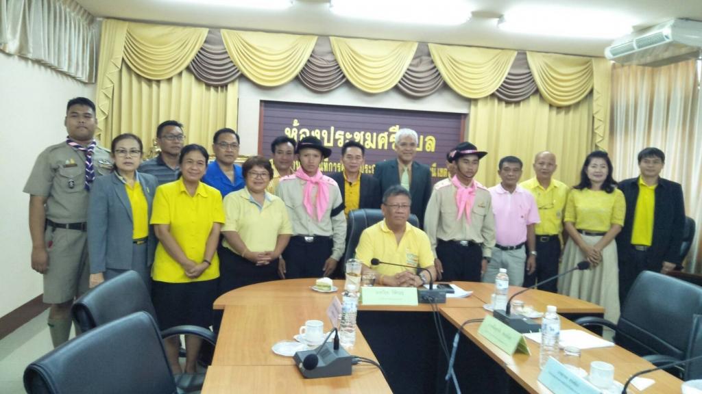 ประชุมคณะกรรมการจัดงานวันคล้ายวันสถาปนาคณะลูกเสือแห่งชาติ  ประจำปี 2562